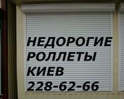 Ремонт ролет Киев, ремонт защитных  роллет,  ремонт ролеты,  ремонт ролет